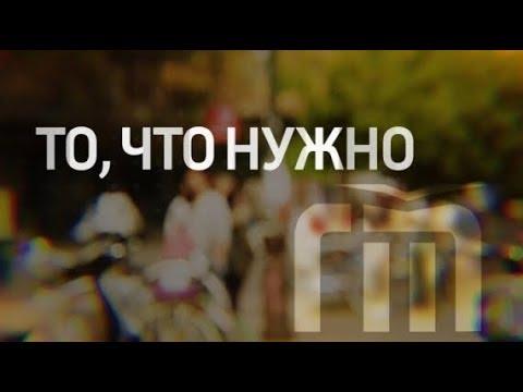 видео: 2018 08 10 То что нужно Волжские пенаты