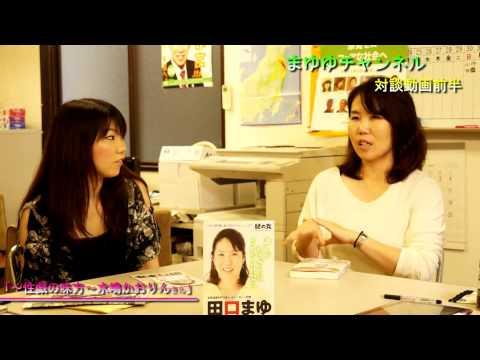 まゆゆチャンネル 第7回 「☆性戯の味方☆水嶋かおりん」 前半