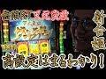 【新台】【天元突破-グレンラガン-極】日直島田の優等生台み〜つけた♪【グレンラガン…