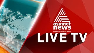 Asianet News Live TV  | Malayalam News Live  | Kerala News Live