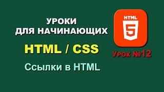 Основы HTML5/CSS3. Урок 12. Ссылки