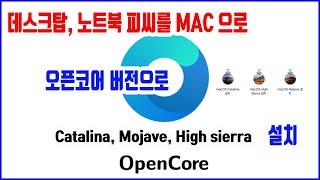애플 MacOS Catalina, Mojave, Hig…