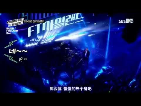 【HD中字】150526 Coming Out FTISLAND 特别篇 (Coming Out Party FULL)