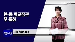 """정의용 장관, 왕이 중국 외교부장과 통화…""""시…"""