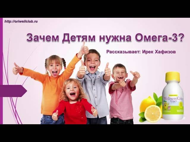 Зачем Детям  нужна Омега-3