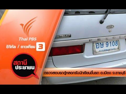ตรวจสอบรถตู้หลอกรับนักเรียนขึ้นรถ อ.เมือง จ.ราชบุรี - วันที่ 29 May 2017