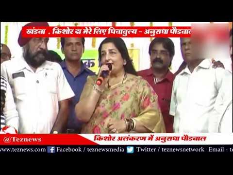 Kishore Kumar -  अनुराधा पौडवाल || किशोर कुमार अलंकरण समारोह | anuradha paudwal in khandwa