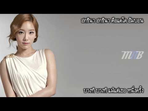 [MNB] Taeyeon - 그리고 하나 (And One) [THAI SUB]