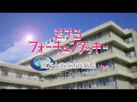【 恋するフォーチュンクッキー 】四万十市立市民病院 Ver. / AKB48[非公式]