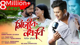 Download lagu Misakoi Nokobi | Dipanwita Deka | NEEL AKASH | Chinmoy Kaushik | Joy Nirvan | New Assamese Song 2020