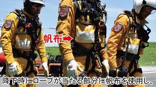 日本中を空から救助!防災航空隊用ベスト