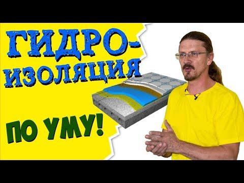 ГИДРОИЗОЛЯЦИЯ ПО УМУ | Секреты гидроизоляции ванной, пола, стен и цоколя