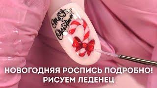 Новогодняя роспись 🎅 Рисуем ЛЕДЕНЕЦ на ногтях