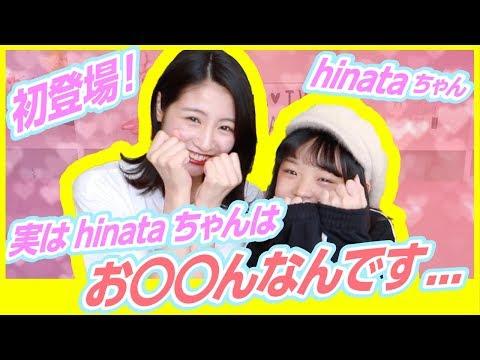 【新メンバー?】あの超有名TikToker hinataちゃんがMelに初登場!!