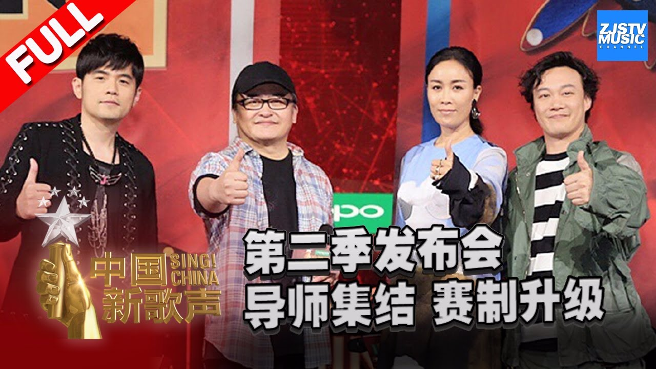 Sing China Season 2 Episode 1 Recap