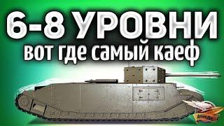 6-8 уровни в World of Tanks - Вот где самый кайф