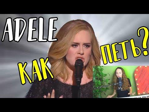 КАК ПЕТЬ как Adele? / Подробный разбор вокала