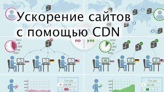 ускорение сайтов с помощью CDN - плюсы и минусы