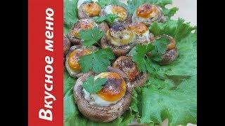 Фаршированные грибы перепелиными яйцами / Stuffed mushrooms with quail eggs