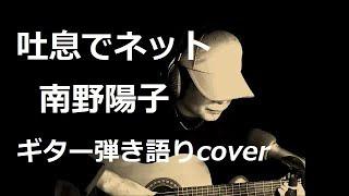 南野陽子さんの「吐息でネット」を歌ってみました・・♪ 作詞:田口俊 作...