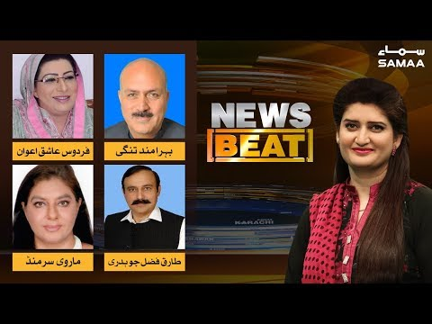 Asad Umar's Resignation | News Beat | Paras Jahanzeb | SAMAA TV | 19 April 2019