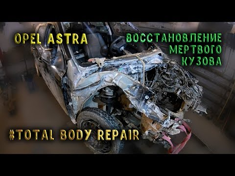 #60 [Opel ASTRA] Кузовной ремонт. Body Repair.