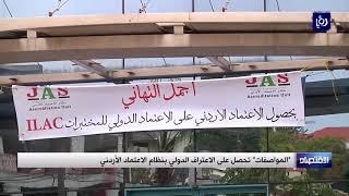 المواصفات والمقاييس  تحصل على الاعتراف الدولي بنظام الاعتماد الأردني - (30-10-2017)