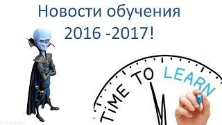 Новости про обучение (Udemy и живое)