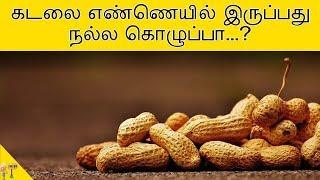 வேர்க்கடலையில் தயாரிக்கப்படும் எண்ணெயில் இருப்பது நல்ல கொழுப்பா...?   Tamil Health Tips – Tamil Info
