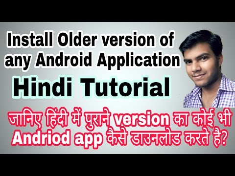 How to download old version Android app | Hindi | #UrSmartAdviser | Rahiman Inamdar