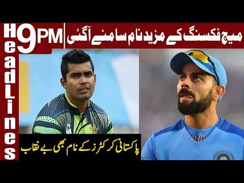 Pakistan Matches Allegedly Involved Spot-Fixing | Headlines & Bulletin 9 PM | 21 Oct 2018 | Express