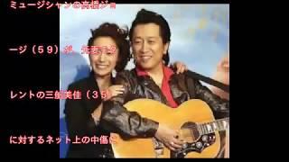 ミュージシャンの高橋ジョージ(59)が、元妻でタレントの三船美佳(...