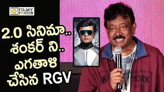 Ram Gopal Varma Making Fun of 2.0 Movie and Shankar @Bhairava Geetha Movie Pre Release Event
