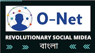 ONPASSIVE - Benefits Of O-Net থেকে কিভাবে লাভবান হবেন