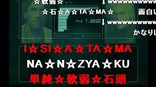 【コメ付き】 MGS2 ネタ無線集 その1(修正版) sm2339355low