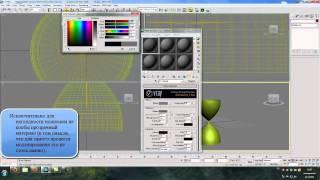 Моделирование песочных часов в 3d Max