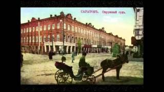 Саратов  История(История города в фотографиях., 2016-03-03T15:31:14.000Z)