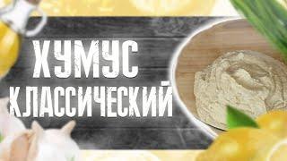 Как приготовить хумус из нута и орехами дома