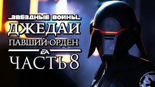 Прохождение Star Wars Jedi Fallen Order — Часть 8 ВТОРАЯ СЕСТРА СНЯЛА МАСКУ