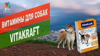 Витамины для собак Vitakraft | Обзор витаминов для собак Vitakraft