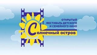Открытый фестиваль детского и семейного кино, СОЛНЕЧНЫЙ ОСТРОВ в Евпатории