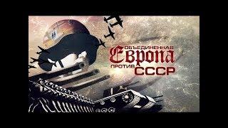 Кто воевал против СССР в 1941 году? Шокирующие факты историков.