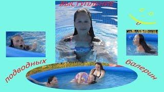 Бассейн для развлечений ♥ Выступление подводных балерин ТРИ ДЕВИЦЫ ♥ Стёб ♥ Pool Intex