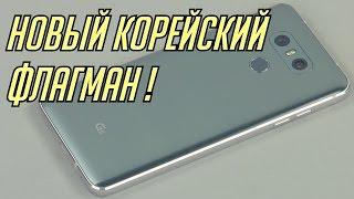 LG G6 — корейский флагман с дисплеем Full Vision. Обзор на русском языке
