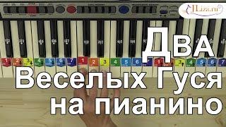 Два веселых гуся на пианино для детей