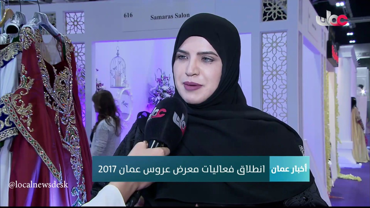 393cfd800  انطلاق فعاليات معرض عروس عمان 2017م - YouTube