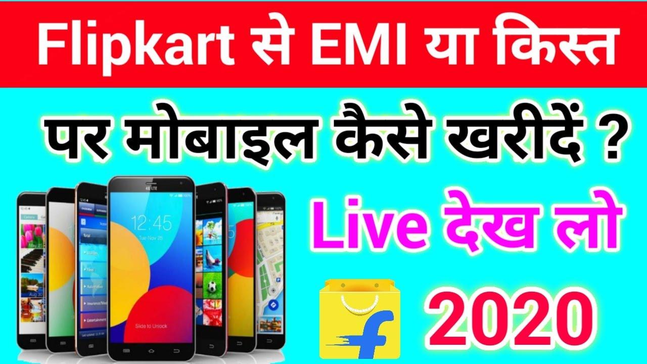 Flipkart Se EMI Par Mobile Kaise Le   Flipkart Se EMI Pe Phone Kaise Buy Kare   Buy Mobile On EMI 🔥