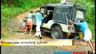 Idukki News:Kottamala road construction: Chuttuvattom 15th July 2013 ചുറ്റുവട്ടം
