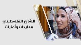 الشارع الفلسطيني معايدات وأمنيات