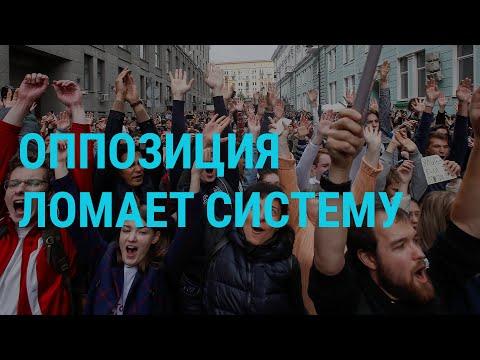 Итоги выборов в России | ГЛАВНОЕ | 09.09.19
